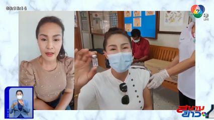 อาร์ต พศุตม์ - หญิงลี ศรีจุมพล ฉีดวัคซีนซิโนแวคแล้ว ย้ำปลอดภัย : สนามข่าวบันเทิง