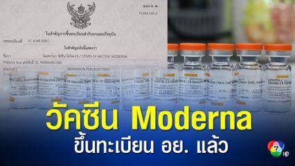 วัคซีนโควิด  Moderna ได้รับการขึ้นทะเบียนจาก อย.แล้ว