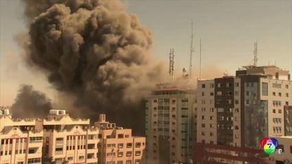 อิสราเอลยิงจรวดโจมตีอาคารที่ตั้งสำนักข่าวต่างชาติในกาซา