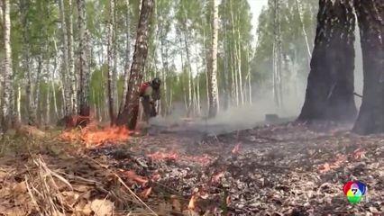 รัสเซียเผชิญคลื่นความร้อน-ไฟป่า