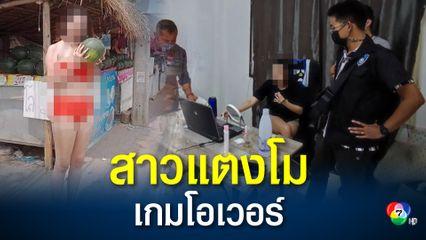 บุกจับสาวแต่งบิกินี่ขายแตงโม หลังไลฟ์ชวนเล่นพนันออนไลน์ แถมโปรสยิว