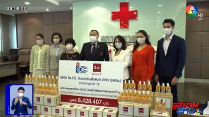 หล่อใจบุญ! มิกค์ ทองระย้า จัดถุงยังชีพ มอบเจลแอลกอฮอล์ ให้สภากาชาดไทย : สนามข่าวบันเทิง