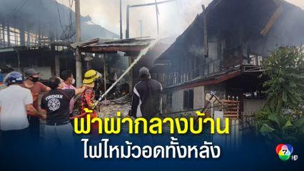 ฝนตกฟ้าผ่าลงกลางบ้าน จนเกิดเพลิงไหม้วอดไปทั้ง 2 หลัง