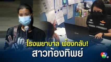 โรงพยาบาลเตรียมฟ้องกลับ สาวท้องทิพย์