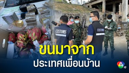 ทหาร-ศุลกากรแม่สอด ยึดเงินแสนดอลลาร์ ทองคำ 5 กิโลกรัม และเงินไทยอีกว่า 4 ล้านบาท ข้ามฝั่งมาจากประเทศเพื่อนบ้าน