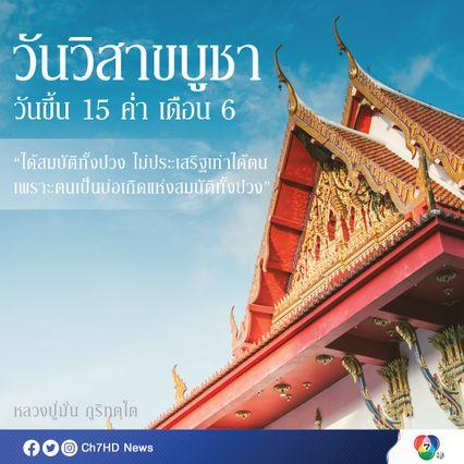 วิสาขบูชาโลก วิสาขบูชาไทย 2564 ขึ้น 15 ค่ำ เดือน 6