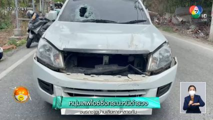 หนุ่มเสพไอซ์ซิ่งกระบะหนีตำรวจ ชนรถชาวบ้านเสียหายหลายคัน