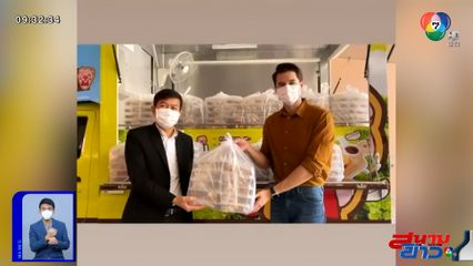 มิกค์ ทองระย้า ส่งรถ Food Truck บ้ายอ ให้กำลังใจบุคลากรทางการแพทย์ : สนามข่าวบันเทิง