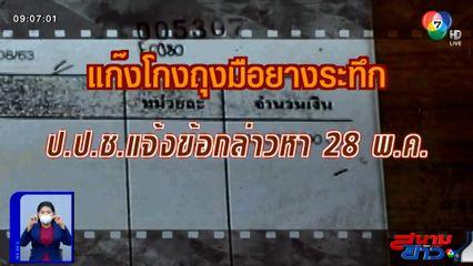 คอลัมน์หมายเลข 7 : ย้อนรอยถุงมือยางแสนล้านบาท ป.ป.ช.ใกล้ปิดคดี