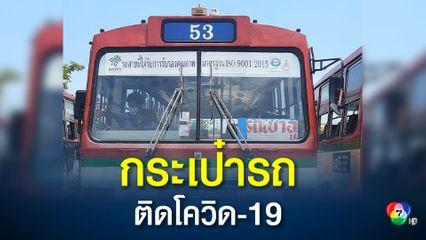 ผู้โดยสารระทึก กระเป๋ารถเมล์สาย 53 ติดโควิด-19