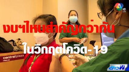 ตีตรงจุด : สู้โควิด-19 คนไทยต้องเป็นหนี้เพิ่มอีกไหม