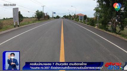 คอลัมน์หมายเลข 7 : ถนนสาย กจ.3007 ตัวอย่างความสำเร็จจากความร่วมมือการตรวจสอบ
