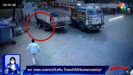 ภาพเป็นข่าว : รถ จยย.เบรกกะทันหัน ไถลเข้าใต้ท้องรถบรรทุก