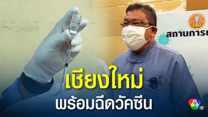 เชียงใหม่พร้อมทั้งสถานที่และวัคซีนโควิด พร้อมฉีดให้ประชาชน 7 มิถุนายนนี้
