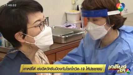 เกาหลีใต้ เร่งฉีดวัคซีนป้องกันโรคโควิด-19 ให้ประชาชน
