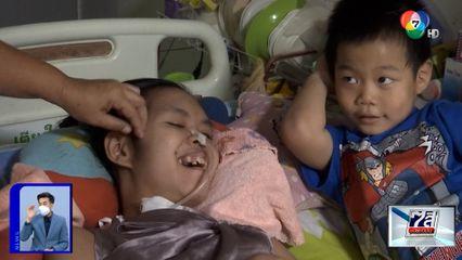 ภานุรัจน์ฟอร์ไลฟ์ : สุดรันทด! แม่พิการติดเตียง กับลูกน้อยไร้เดียงสา จ.ปทุมธานี