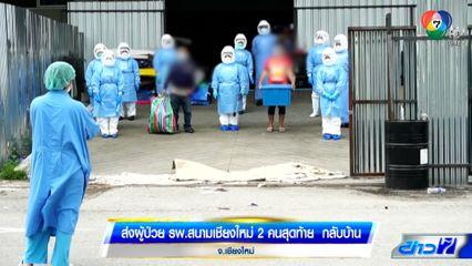รพ.สนามเชียงใหม่ ส่งผู้ป่วยโควิด-19 รักษาหาย 2 คนสุดท้ายกลับบ้าน