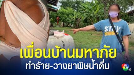 ตาวัย 66 ปี สุดทน แจ้งจับเพื่อนบ้านทำร้ายไหล่หลุด ขู่เอาชีวิต ข่มขืนหลาน วางยาฆ่าแมลงใส่โอ่งน้ำดื่ม