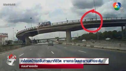 กล้องหน้ารถจับภาพนาทีชีวิต ชายกระโดดสะพานต่างระดับถนนสายเอเชีย