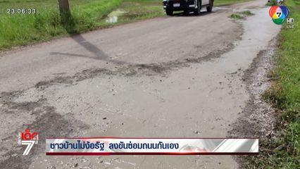 ชาวบ้านไม่ง้อรัฐ ลงขันซ่อมถนนกันเอง