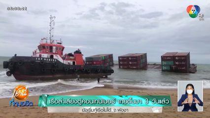 เรือลำเลียงตู้คอนเทนเนอร์เกยตื้นมา 3 วันแล้ว ยังเริ่มกู้เรือไม่ได้ จ.พังงา