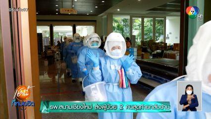 รพ.สนามเชียงใหม่ ส่งผู้ป่วย 2 คน สุดท้ายกลับบ้าน