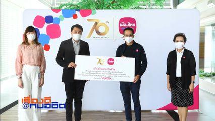 เรื่องดีที่หมอชิต : เมืองไทยประกันชีวิต สนับสนุนอุปกรณ์ทางการแพทย์ในสถานการณ์โควิด-19