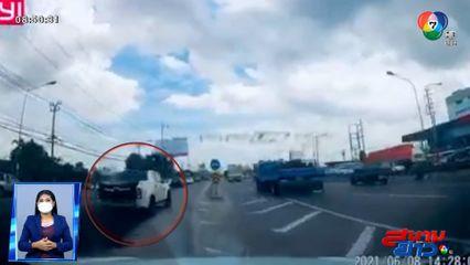 ภาพเป็นข่าว : นาทีระทึก! รถกระบะปาดแทรกเลน หวิดชน