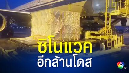 วัคซีนซิโนแวค ล็อตใหม่จากจีนส่งถึงไทยอีก 1 ล้านโดส