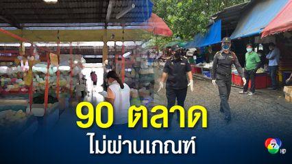 กทม.ลงพื้นที่สุ่มตรวจตลาด ผ่านเกณฑ์ 289 แห่ง ยังไม่ผ่านอีก 90 ตลาด