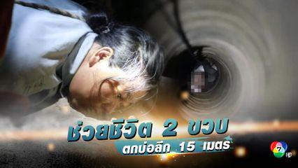 นาทีชีวิต ภารกิจช่วยเด็กหญิงตกบ่อน้ำลึก 15 เมตร