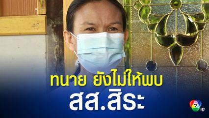 แม่น้องชมพู่ เผย ทนายยังไม่ให้พบสิระ ยอมรับเห็นด้วยกับ นายกฯ สังคมไทยเกิดอะไรขึ้น