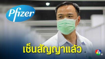 เซ็นสัญญาแล้ว วัคซีนไฟเซอร์ 20 ล้านโดส ส่งให้ไทยภายในปีนี้