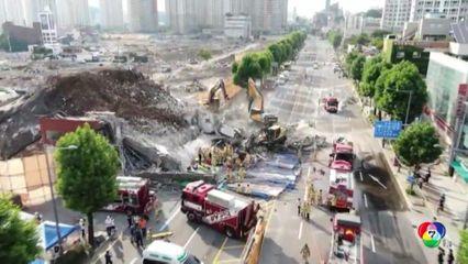 ผู้นำเกาหลีใต้เรียกร้องสอบสวน เหตุอาคารถล่มขณะรื้อถอน