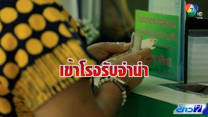 คอลัมน์หมายเลข 7 : พิษโควิด-19 วิกฤตเศรษฐกิจไทย คนแห่เข้าโรงรับจำนำ