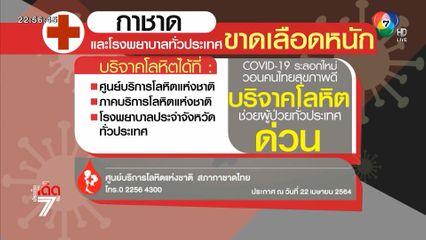 เชิญชวนให้ร่วมบริจาคโลหิต สภากาชาดไทย