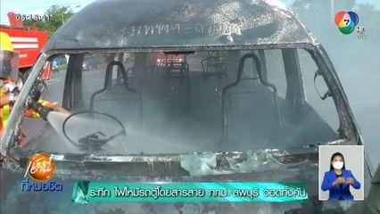ระทึก ไฟไหม้รถตู้โดยสารสาย กทม.-ลพบุรี วอดเสียหายทั้งคัน