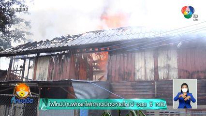 ไฟไหม้บ้านพักรถไฟกลางเมืองหาดใหญ่ วอด 5 หลัง ชาวบ้านวิ่งหนีตายอลหม่าน