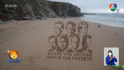 วาดภาพผู้นำบนชายหาด เรียกร้องละเว้นสิทธิบัตรวัคซีนโควิด-19