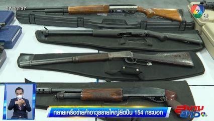 ทลายเครือข่ายค้าอาวุธรายใหญ่ ยึดปืน 154 กระบอก