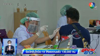 ฉีดวัคซีนโควิด-19 ให้แรงงานแล้ว 130,000 คน