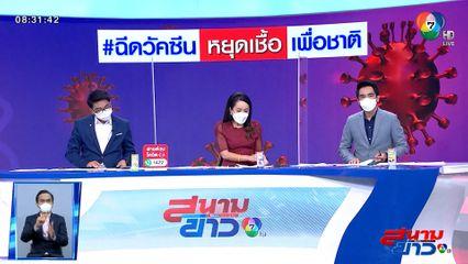 ก.สาธารณสุขลงนามสัญญาซื้อขายวัคซีนกับบริษัทไฟเซอร์ประเทศไทย จำนวน 20 ล้านโดส