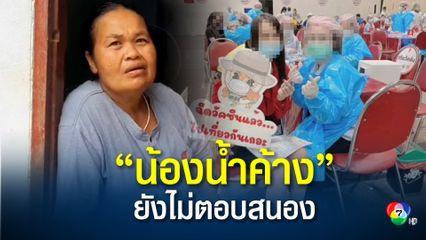 น้องน้ำค้าง เจ้าหญิงนิทราหลังวัคซีนโควิด-19 ยังไม่ตอบสนอง แม่ลั่นหากย้อนเวลาได้จะไม่ให้ไปฉีดวัคซีนเลย