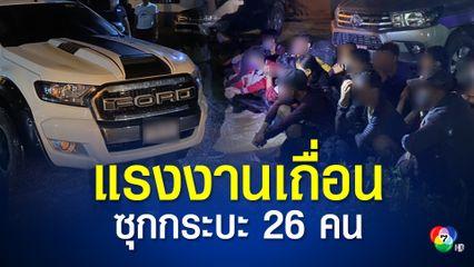 จับแรงงานเถื่อนซุกกระบะ 26 ชีวิต พร้อมผู้นำพาคนไทย ขณะลอบเข้าเมืองด้านชายแดนสังขละบุรี