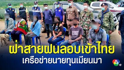 จับ 12 แรงงานต่างชาติฝ่าสายฝนลอบเข้าไทยมุ่งหน้ามหาชัย เผยจ่าย 1.5 หมื่นให้นายทุนชาวเมียนมา