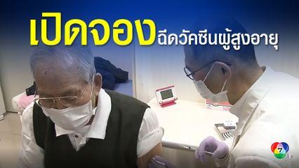 ญี่ปุ่น เปิดให้ผู้สูงอายุจองคิวฉีดวัคซีนโควิด-19 พรุ่งนี้
