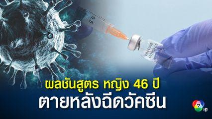 ผลชันสูตรหญิง 46 ปี ตายหลังฉีดวัคซีน ผลชัดกล้ามเนื้อหัวใจตายเฉียบพลัน