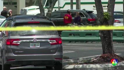 เหตุยิงที่ซูเปอร์มาร์เก็ตในสหรัฐฯ เสียชีวิต 3 คน