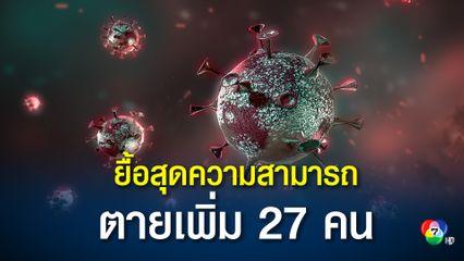 โควิดคร่าเพิ่ม 27 คน ยื้อนาน 45-60 วัน ไม่สำเร็จ วัคซีนฉีดแล้ว 5.6 ล้านโดส