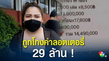 สาว 26 หอบหลักฐานร้องตำรวจ หลังถูกโกงค่าลอตเตอรี่ 29 ล้านบาท